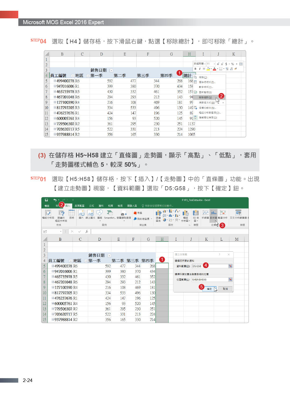 Microsoft MOS Excel 2016 Expert 原廠國際認證滿分攻略 (Exam 77-728)-preview-6