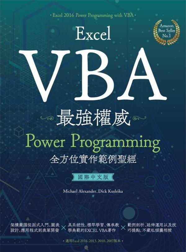 Excel VBA 最強權威:Power Programming 全方位實作範例聖經 (國際中文版)-preview-2