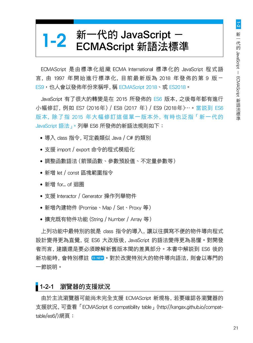 新一代 JavaScript 程式設計精解 -《對應 ECMAScript 全新語法標準》-preview-1