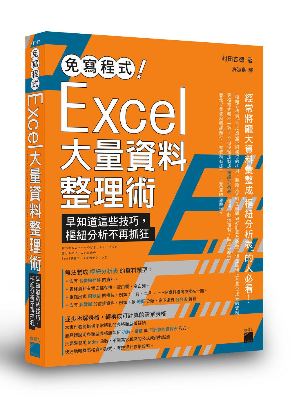 免寫程式!Excel 大量資料整理術:早知道這些技巧,樞紐分析不再抓狂-preview-1
