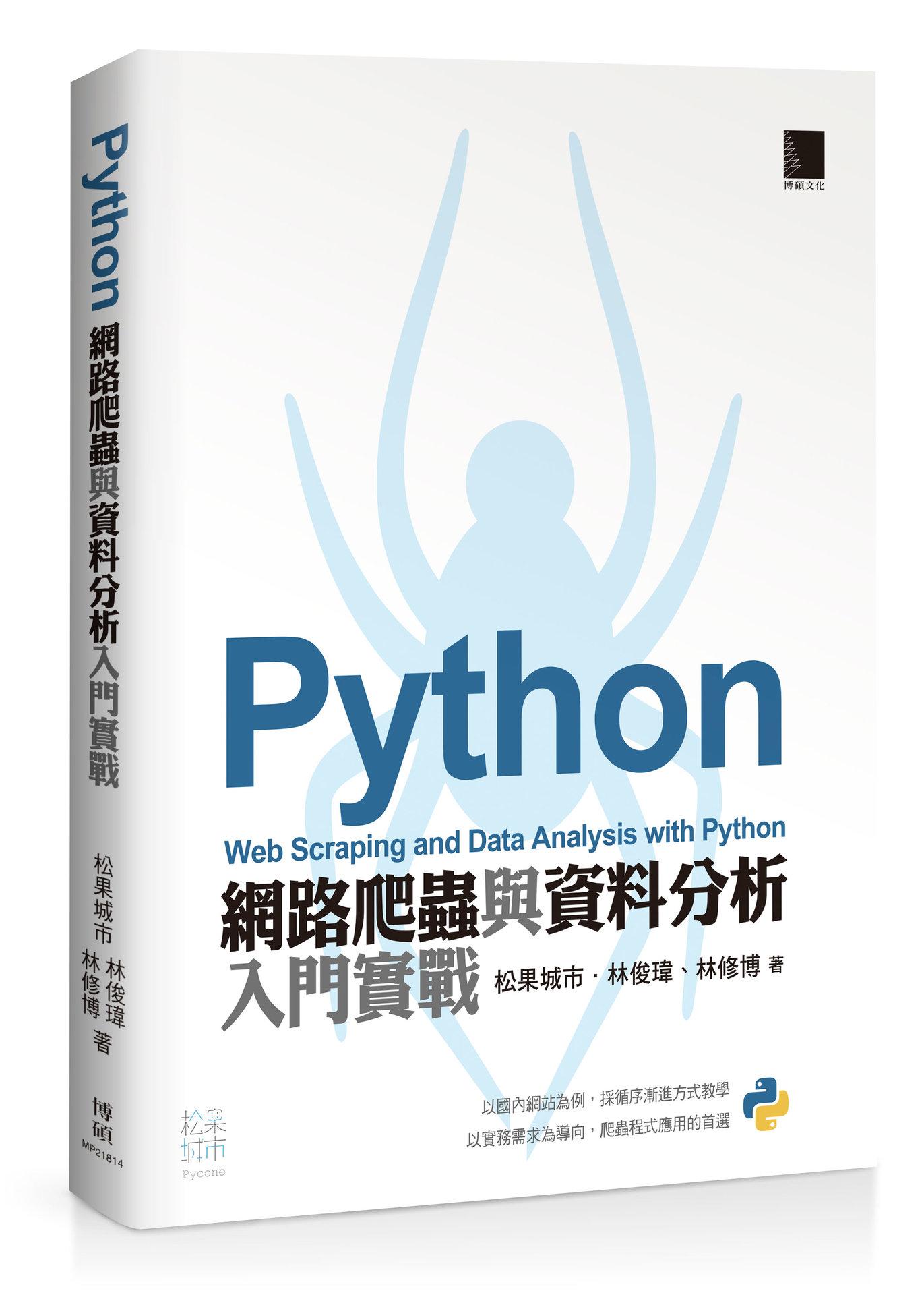Python 網路爬蟲與資料分析入門實戰-preview-1