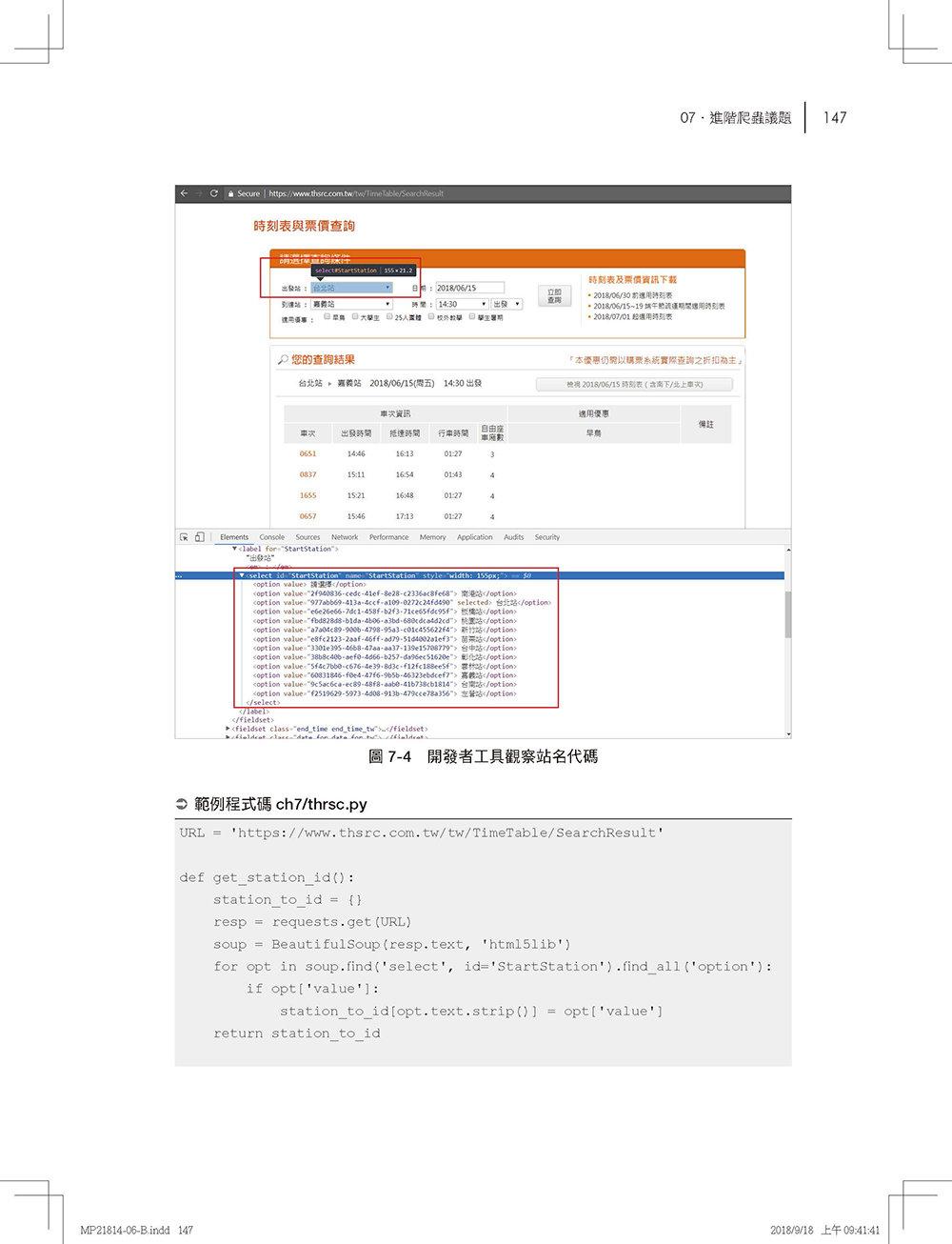 Python 網路爬蟲與資料分析入門實戰-preview-6