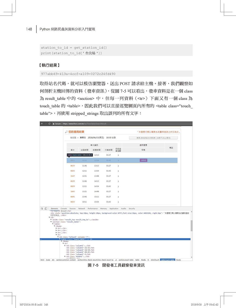 Python 網路爬蟲與資料分析入門實戰-preview-7