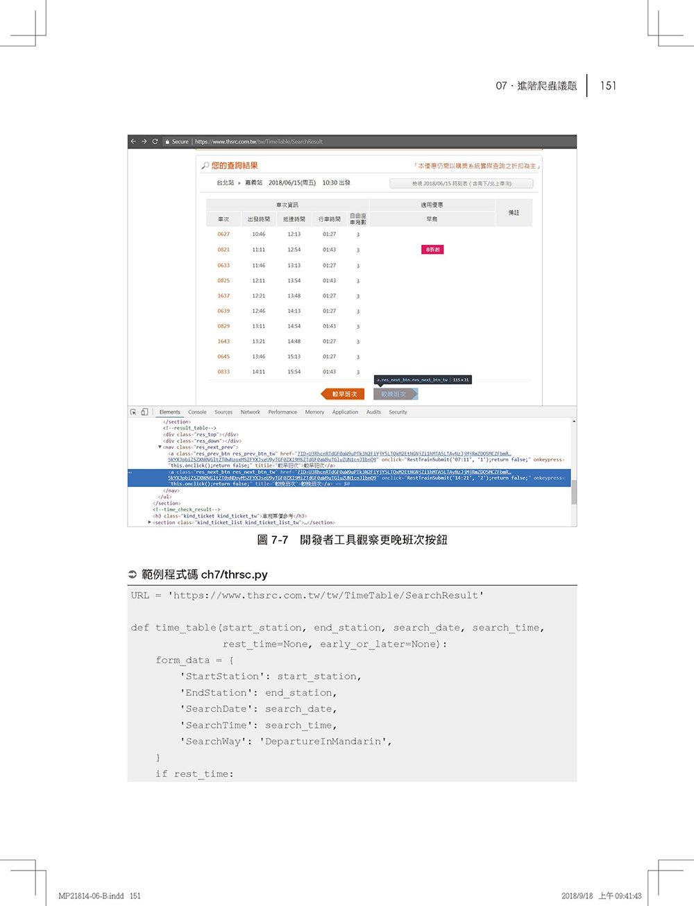 Python 網路爬蟲與資料分析入門實戰-preview-10