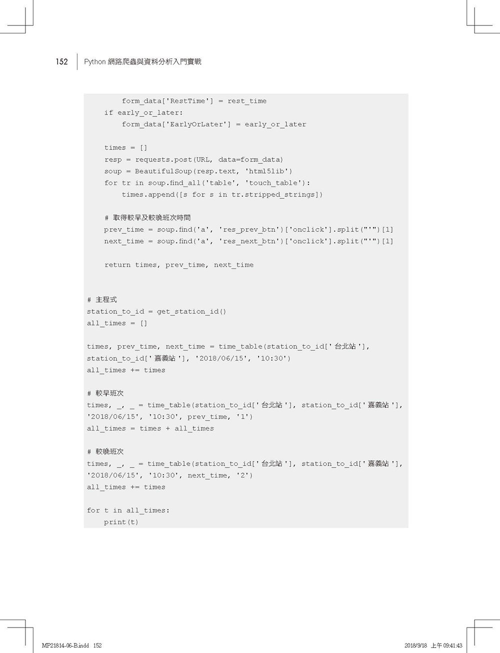 Python 網路爬蟲與資料分析入門實戰-preview-11