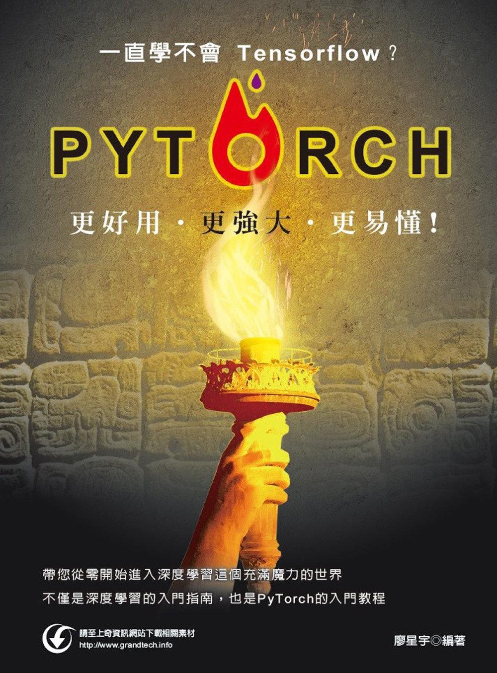 一直學不會 Tensorflow? PyTorch 更好用更強大更易懂!-preview-1