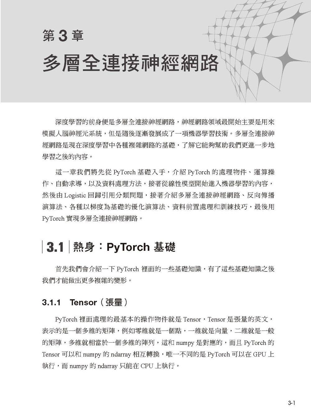 一直學不會 Tensorflow? PyTorch 更好用更強大更易懂!-preview-11