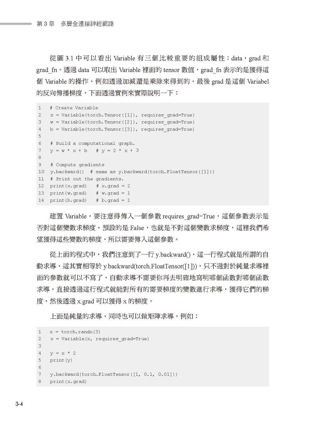 一直學不會 Tensorflow? PyTorch 更好用更強大更易懂!-preview-14