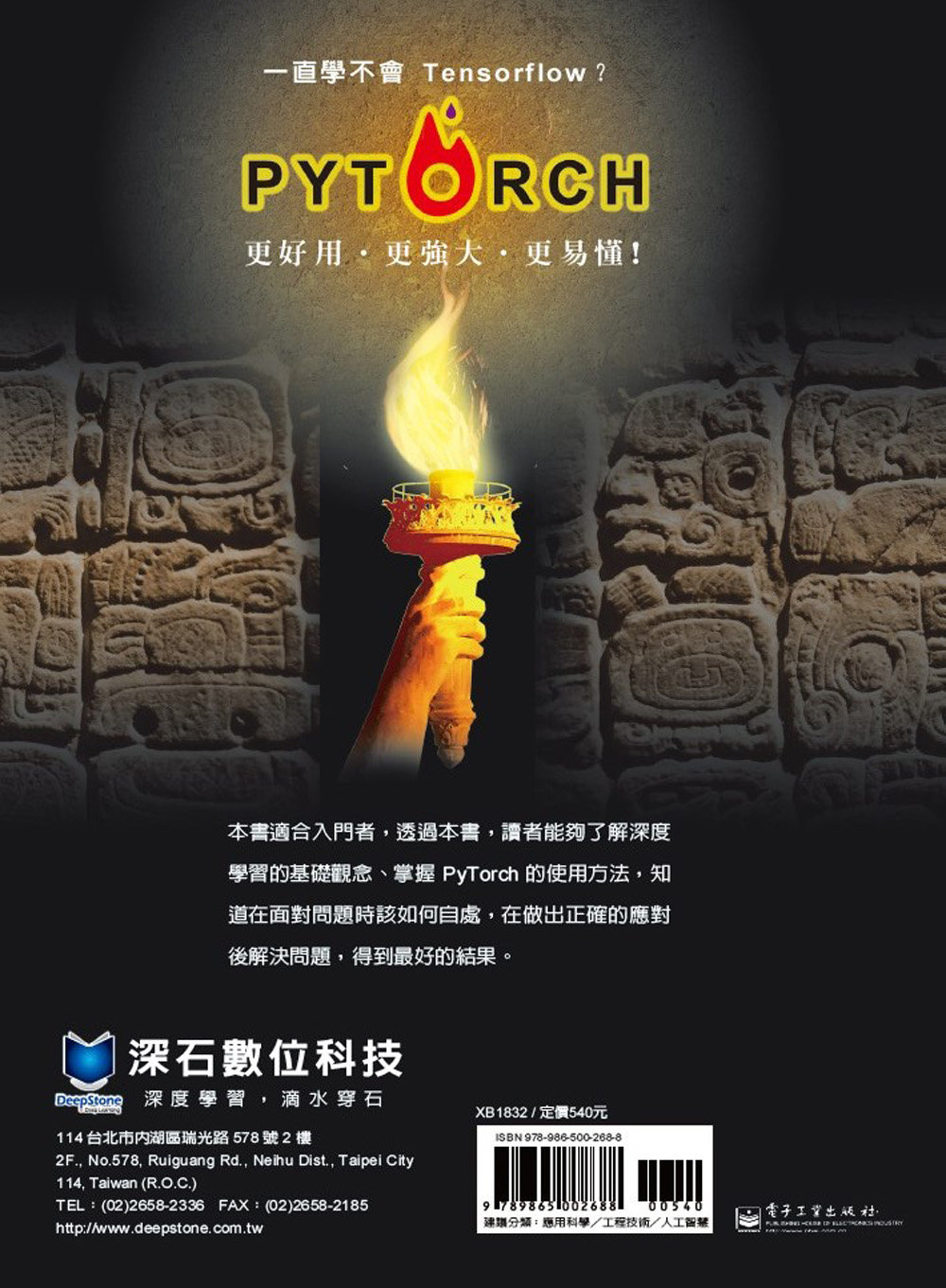 一直學不會 Tensorflow? PyTorch 更好用更強大更易懂!-preview-19