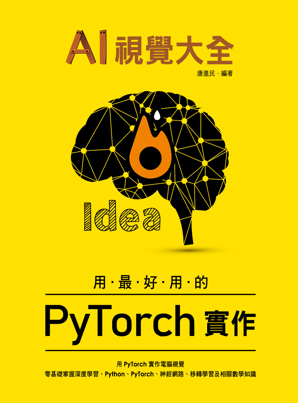AI視覺大全:用最好用的 PyTorch 實作-preview-1