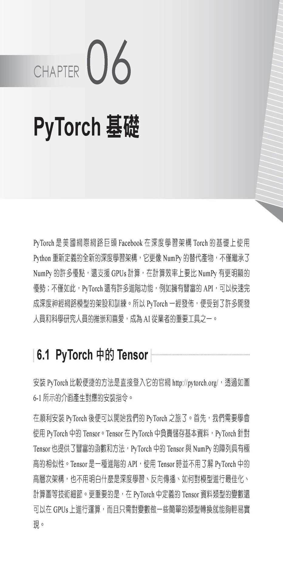 AI視覺大全:用最好用的 PyTorch 實作-preview-8