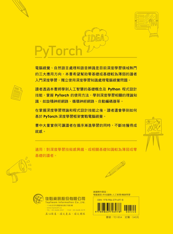 AI視覺大全:用最好用的 PyTorch 實作-preview-15