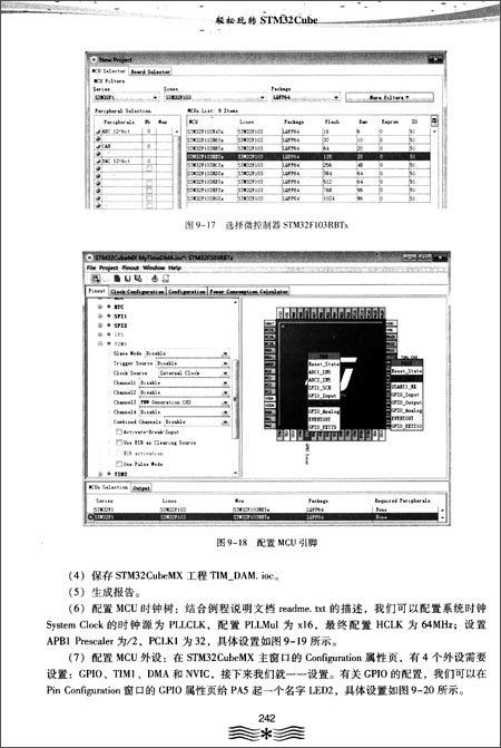 輕松玩轉 STM32Cube-preview-2
