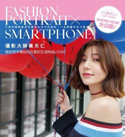 攝影大師黃天仁教你用手機拍出完美的生活時尚Look!-preview-7