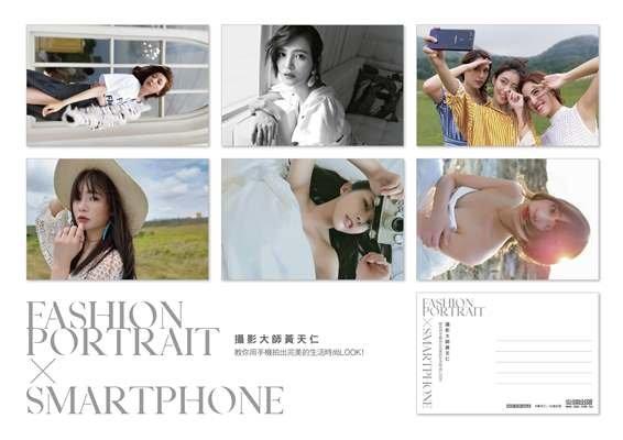 攝影大師黃天仁教你用手機拍出完美的生活時尚Look!-preview-9