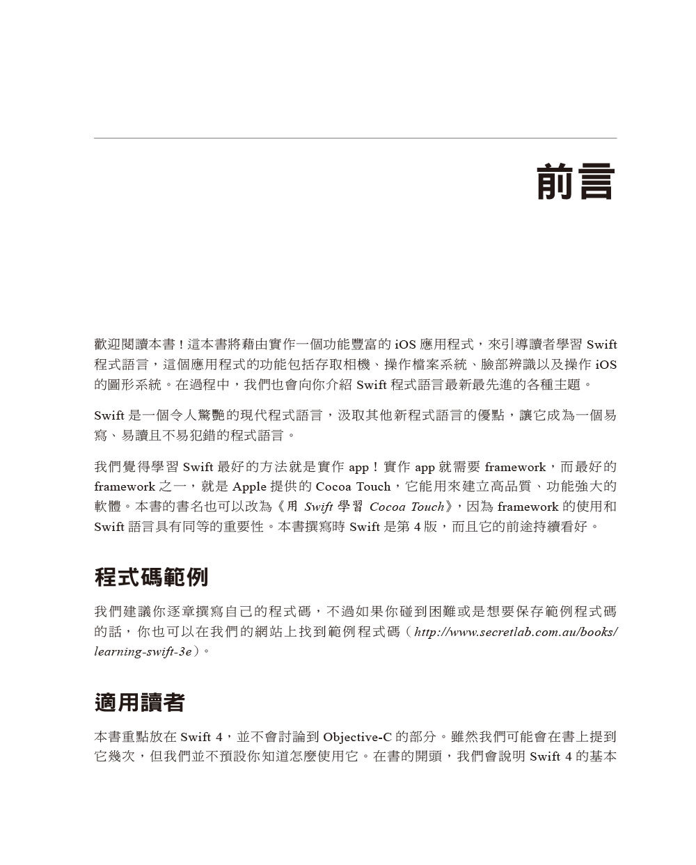 Swift 學習手冊, 3/e (Learning Swift: Building Apps for macOS, iOS, and Beyond, 3/e)-preview-1