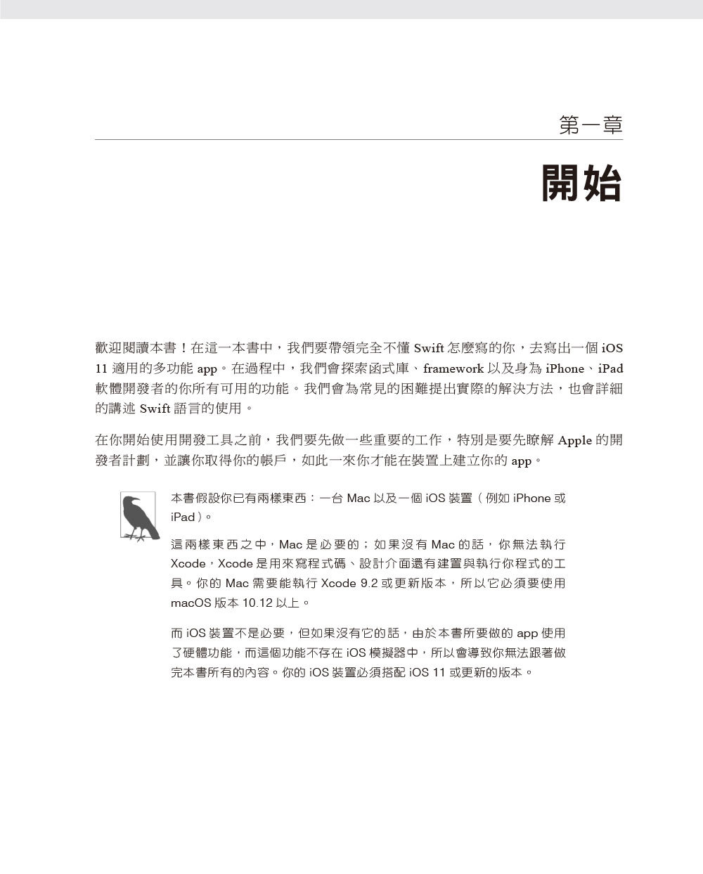 Swift 學習手冊, 3/e (Learning Swift: Building Apps for macOS, iOS, and Beyond, 3/e)-preview-3
