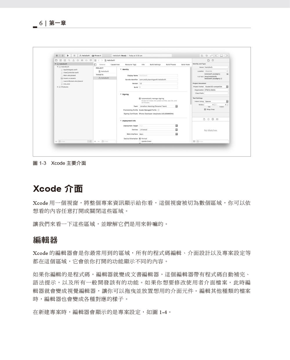 Swift 學習手冊, 3/e (Learning Swift: Building Apps for macOS, iOS, and Beyond, 3/e)-preview-6