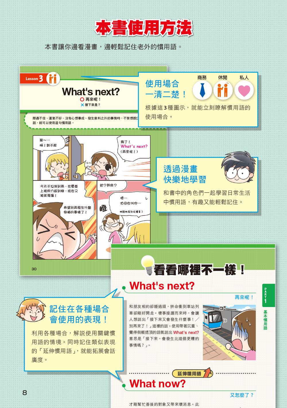 漫畫圖解英語通--美國人常用英文會話超速成!(400萬冊暢銷名師的大熱賣英語學習書)-preview-2