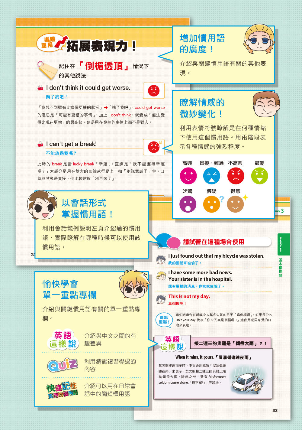 漫畫圖解英語通--美國人常用英文會話超速成!(400萬冊暢銷名師的大熱賣英語學習書)-preview-3