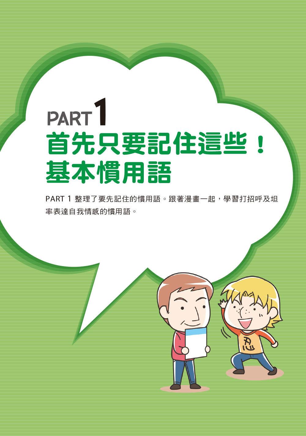 漫畫圖解英語通--美國人常用英文會話超速成!(400萬冊暢銷名師的大熱賣英語學習書)-preview-9