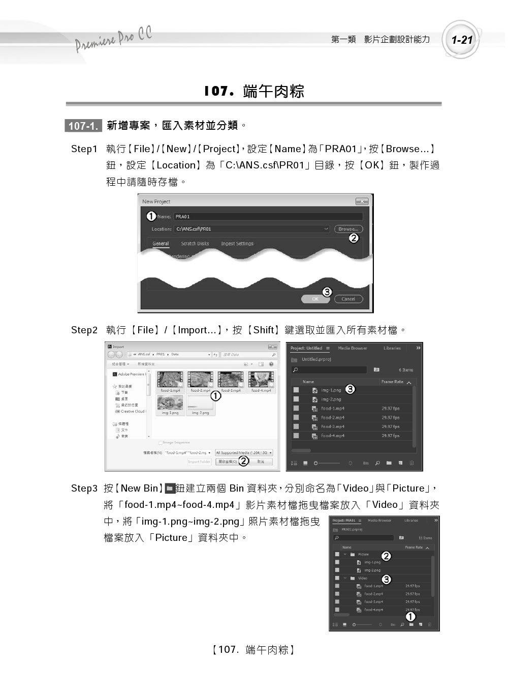 TQC+ 非線性剪輯認證指南解題秘笈 Premiere Pro CC-preview-2