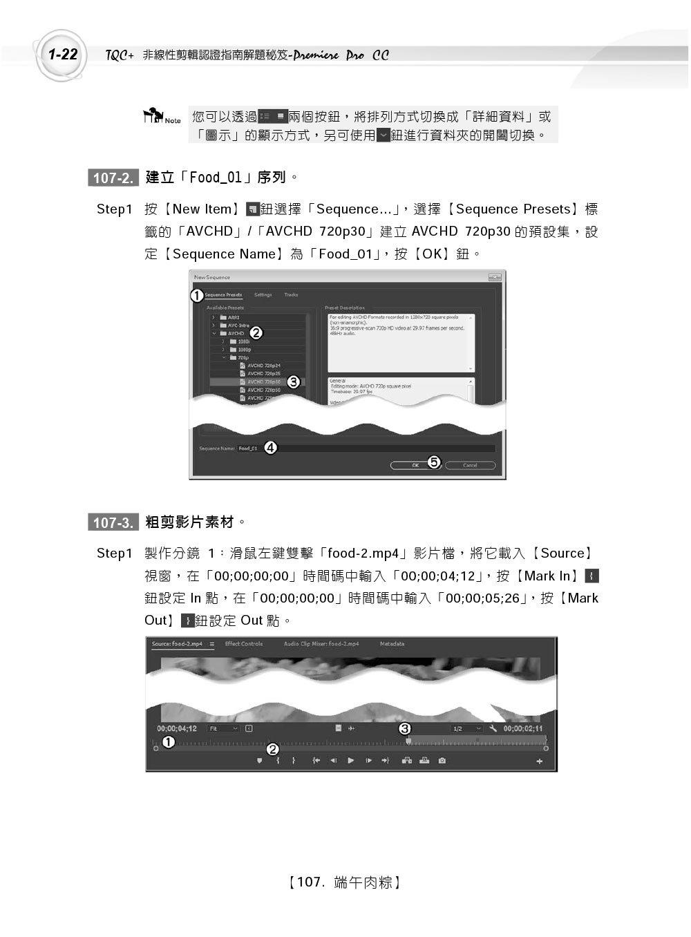 TQC+ 非線性剪輯認證指南解題秘笈 Premiere Pro CC-preview-3