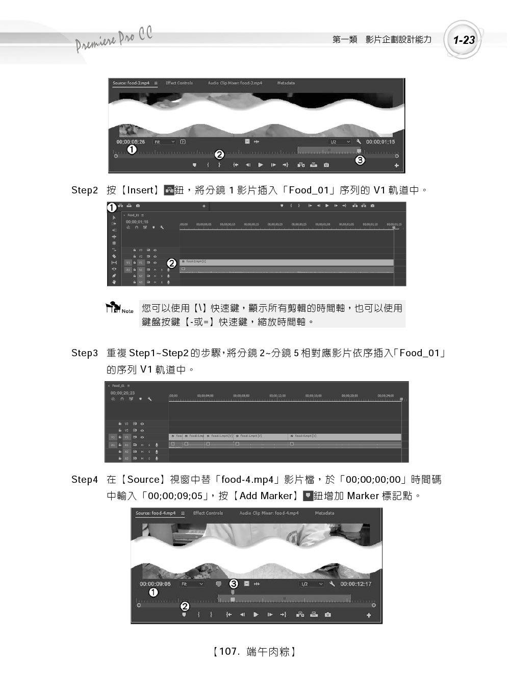 TQC+ 非線性剪輯認證指南解題秘笈 Premiere Pro CC-preview-4