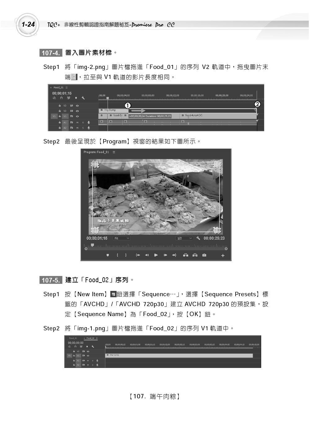 TQC+ 非線性剪輯認證指南解題秘笈 Premiere Pro CC-preview-5
