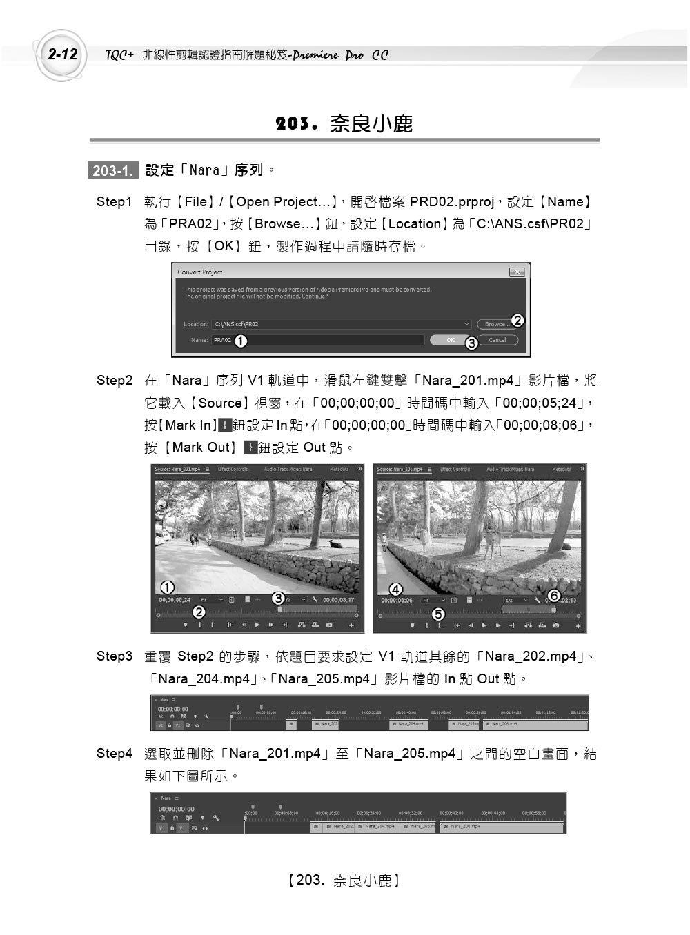 TQC+ 非線性剪輯認證指南解題秘笈 Premiere Pro CC-preview-9