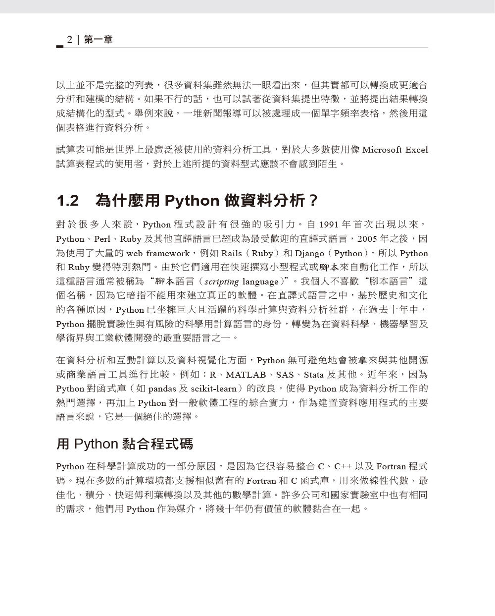 Python 資料分析, 2/e (Python for Data Analysis: Data Wrangling with Pandas, NumPy, and IPython, 2/e)-preview-3