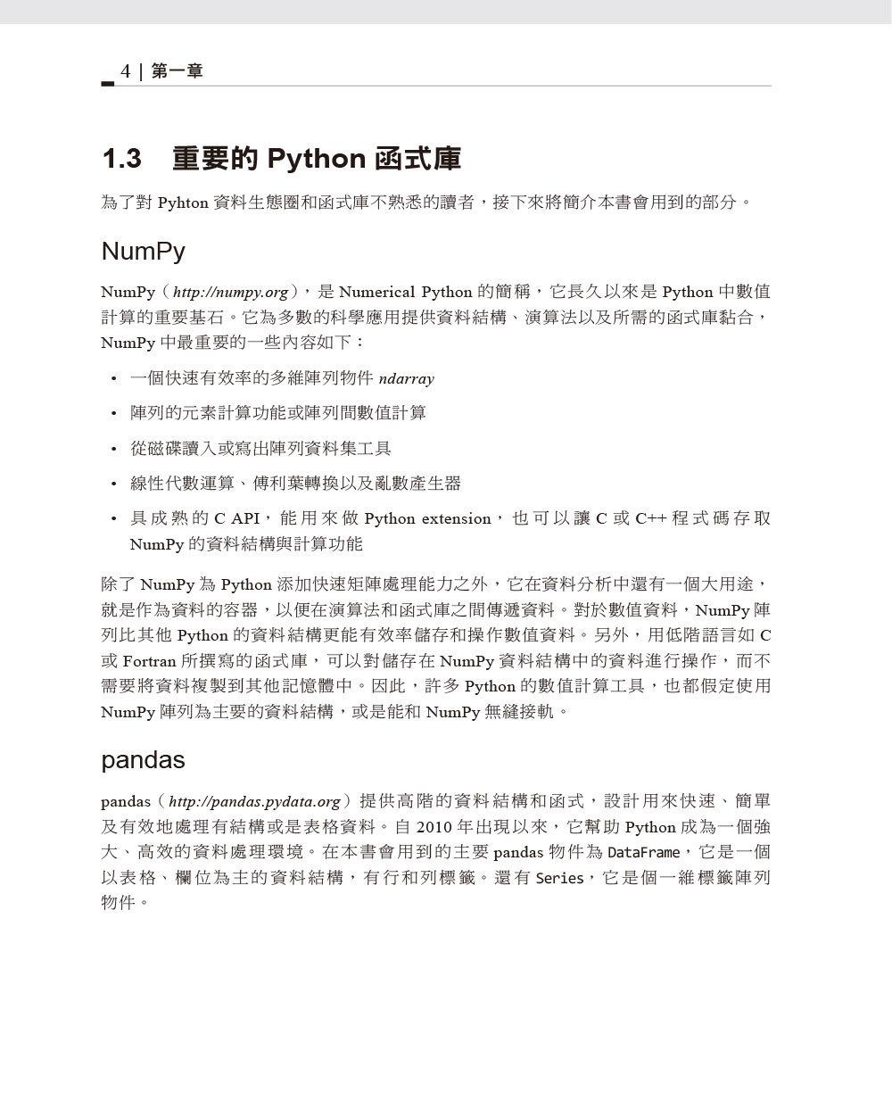 Python 資料分析, 2/e (Python for Data Analysis: Data Wrangling with Pandas, NumPy, and IPython, 2/e)-preview-5
