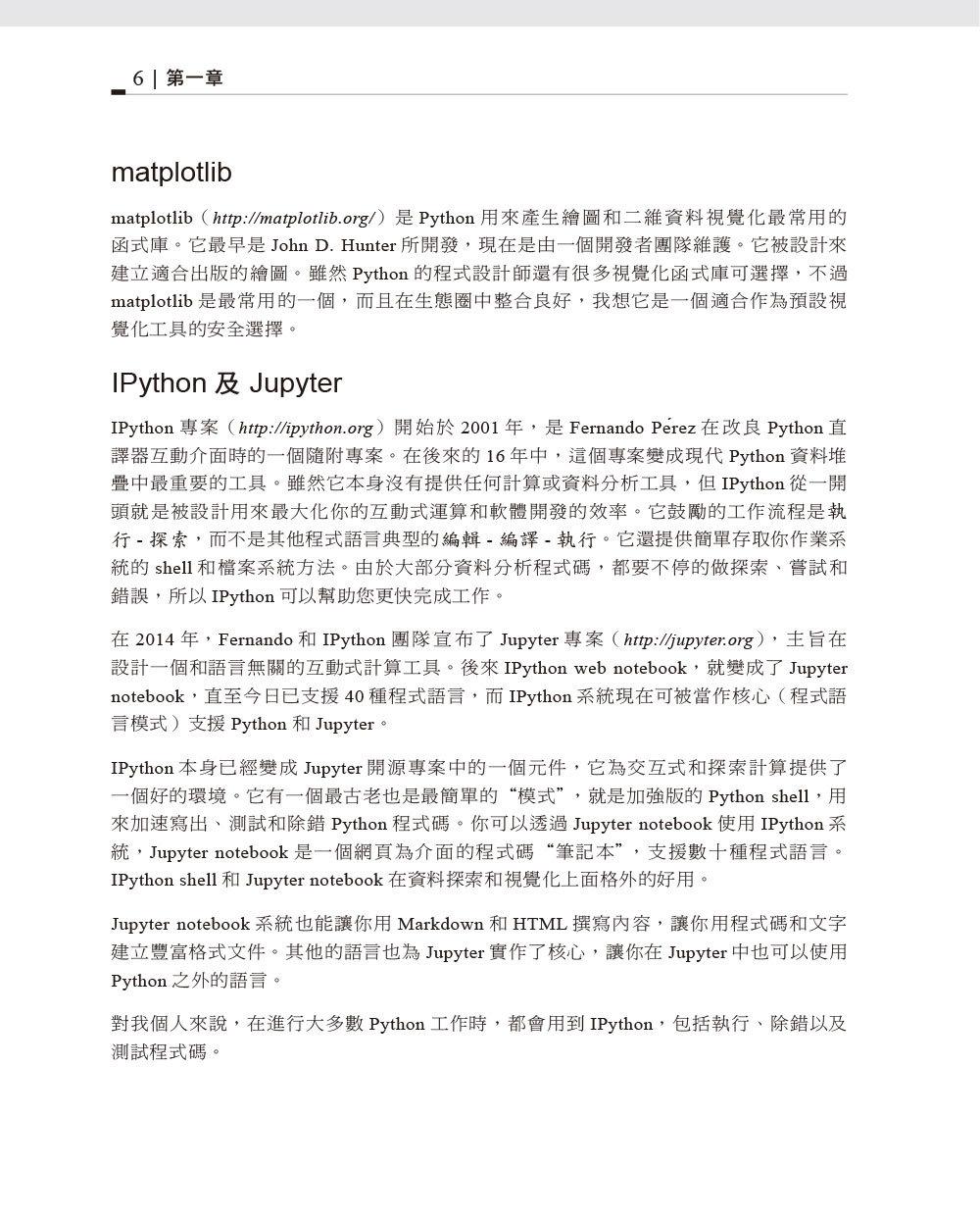 Python 資料分析, 2/e (Python for Data Analysis: Data Wrangling with Pandas, NumPy, and IPython, 2/e)-preview-7