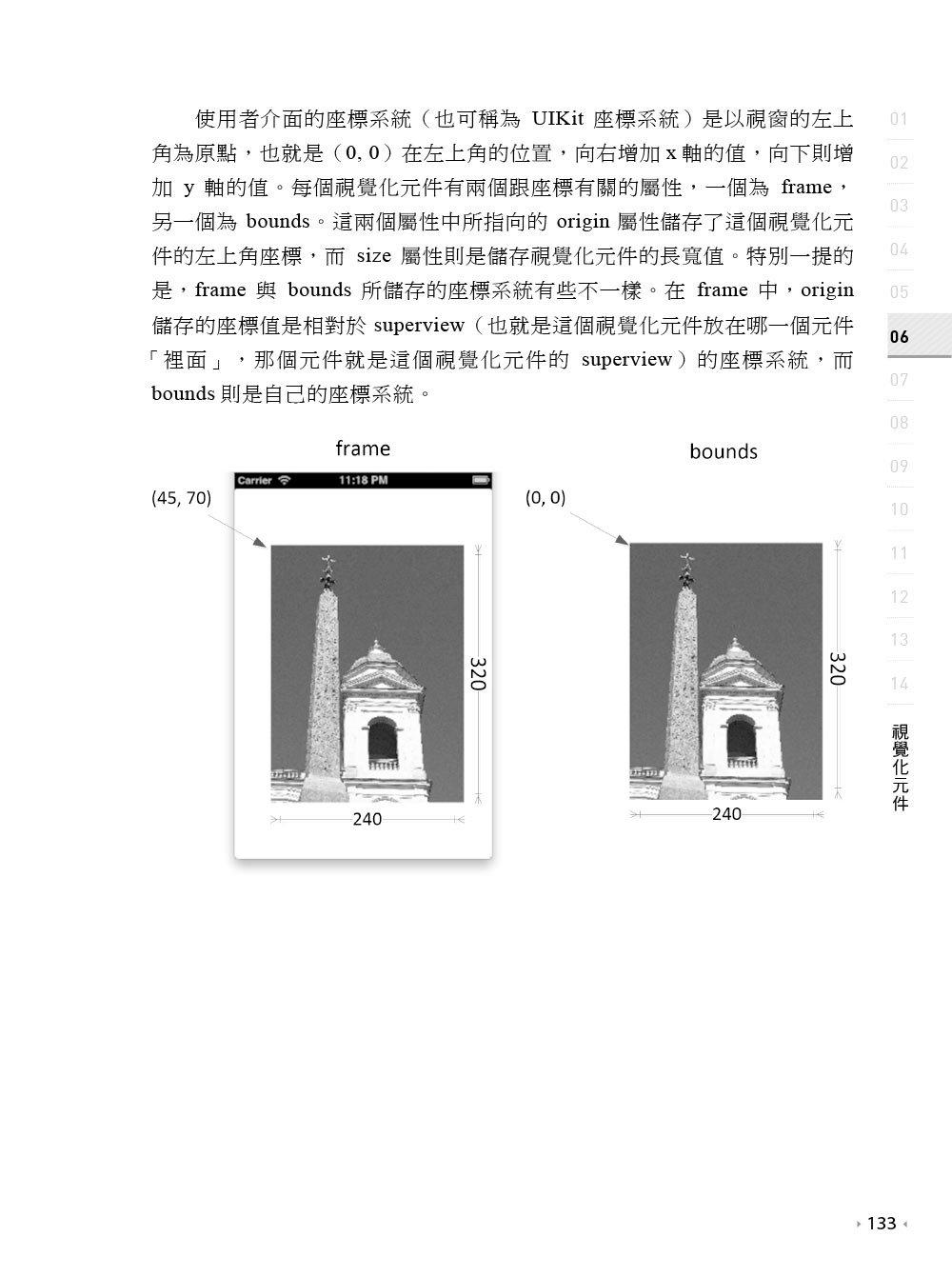 iOS 12 程式設計實戰 -- Swift 4.2 快速上手的開發技巧200+-preview-3