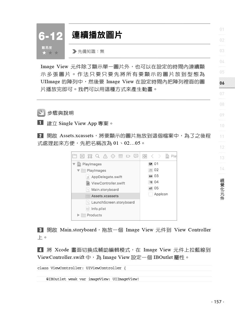 iOS 12 程式設計實戰 -- Swift 4.2 快速上手的開發技巧200+-preview-4