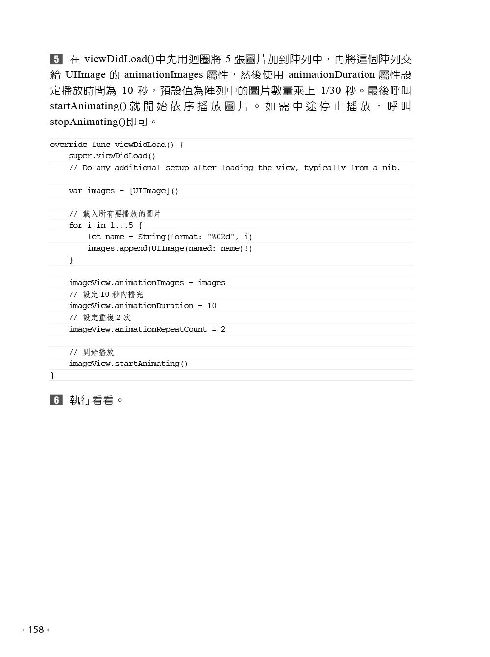 iOS 12 程式設計實戰 -- Swift 4.2 快速上手的開發技巧200+-preview-6