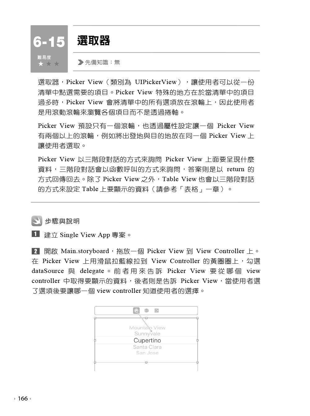 iOS 12 程式設計實戰 -- Swift 4.2 快速上手的開發技巧200+-preview-7