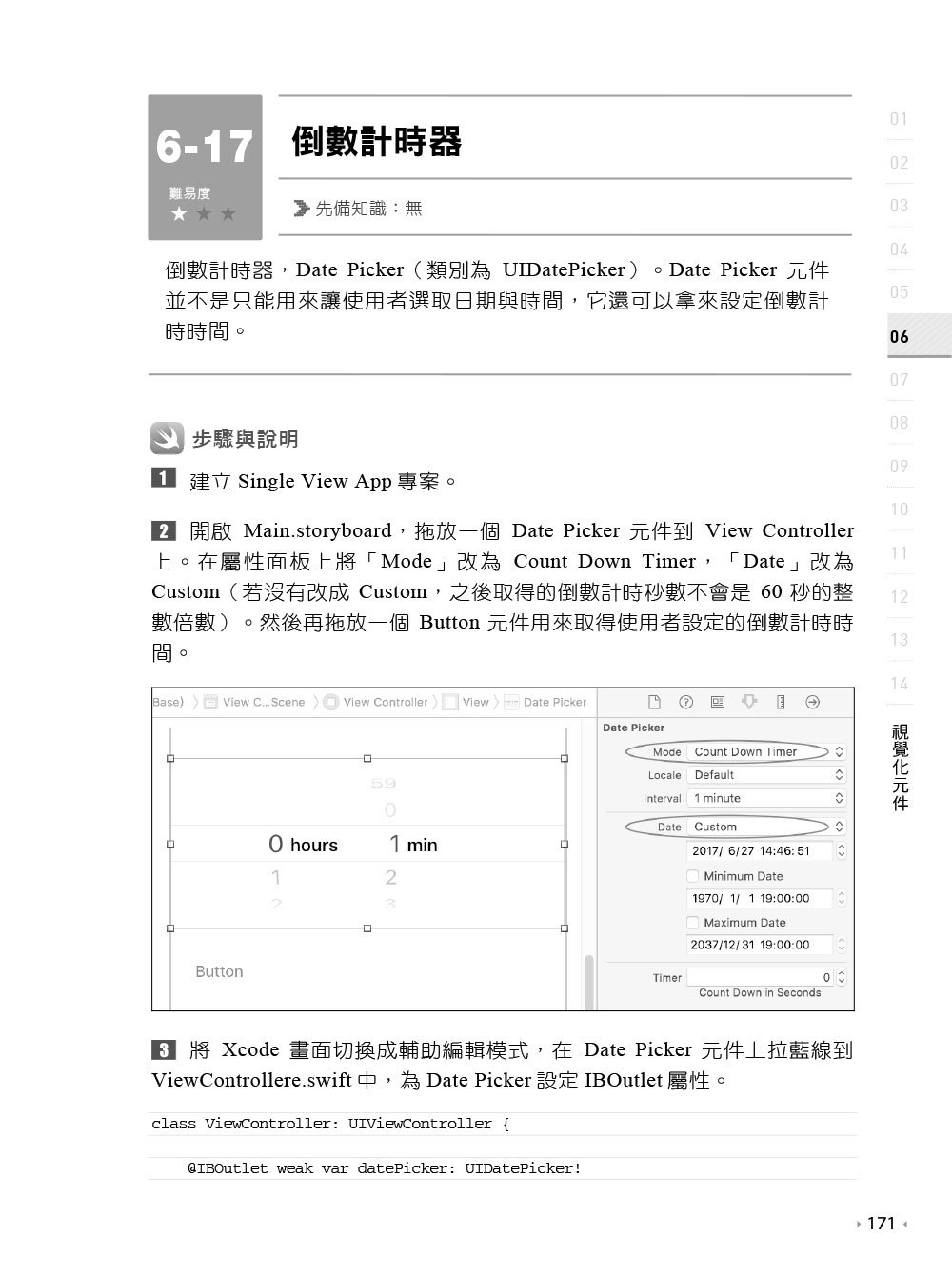 iOS 12 程式設計實戰 -- Swift 4.2 快速上手的開發技巧200+-preview-10