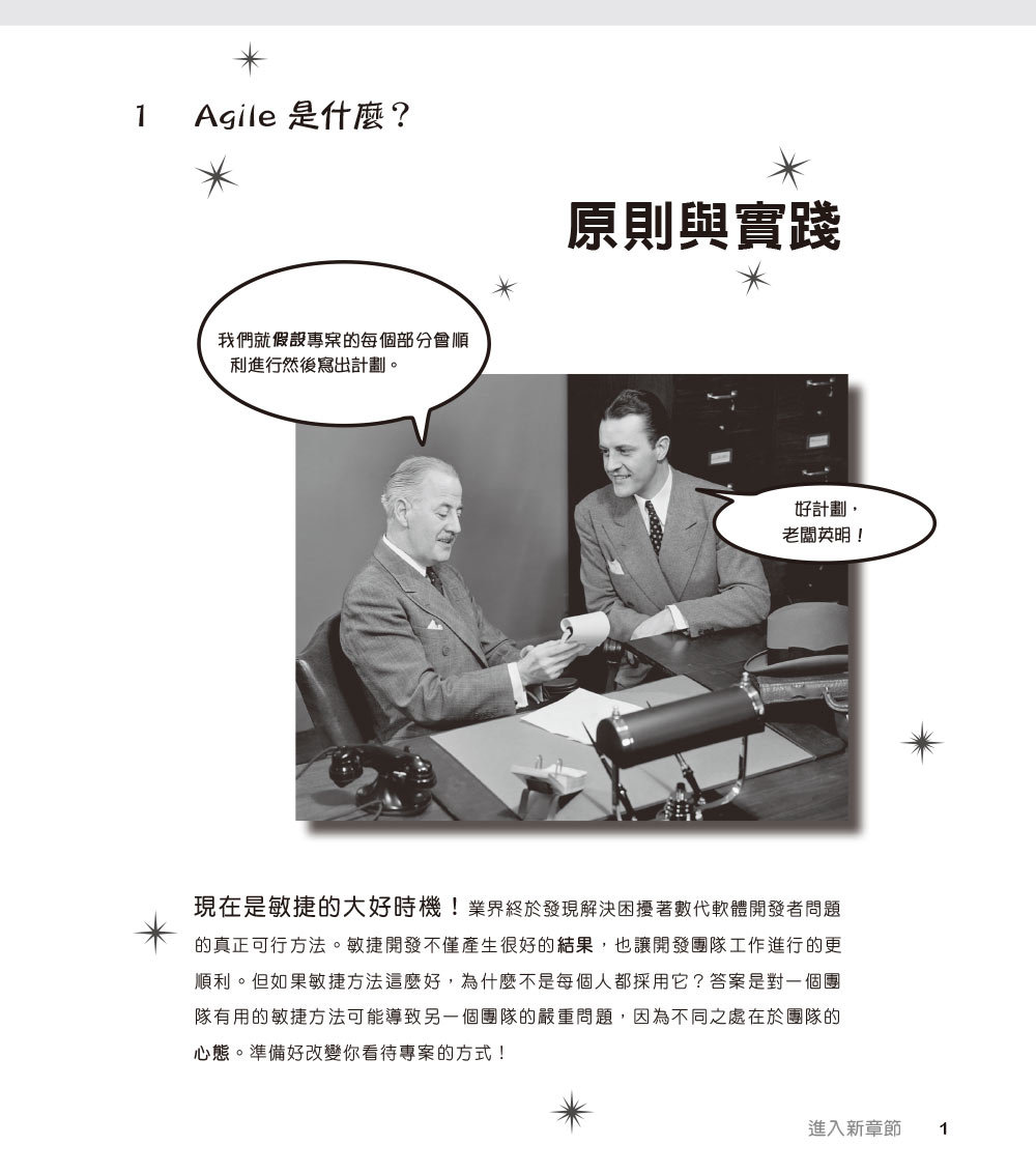 深入淺出 Agile (Head First Agile: A Brain-Friendly Guide to Agile and the PMI-ACP Certification)-preview-1