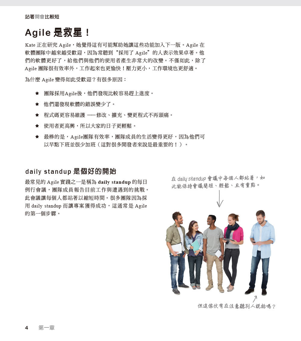 深入淺出 Agile (Head First Agile: A Brain-Friendly Guide to Agile and the PMI-ACP Certification)-preview-4