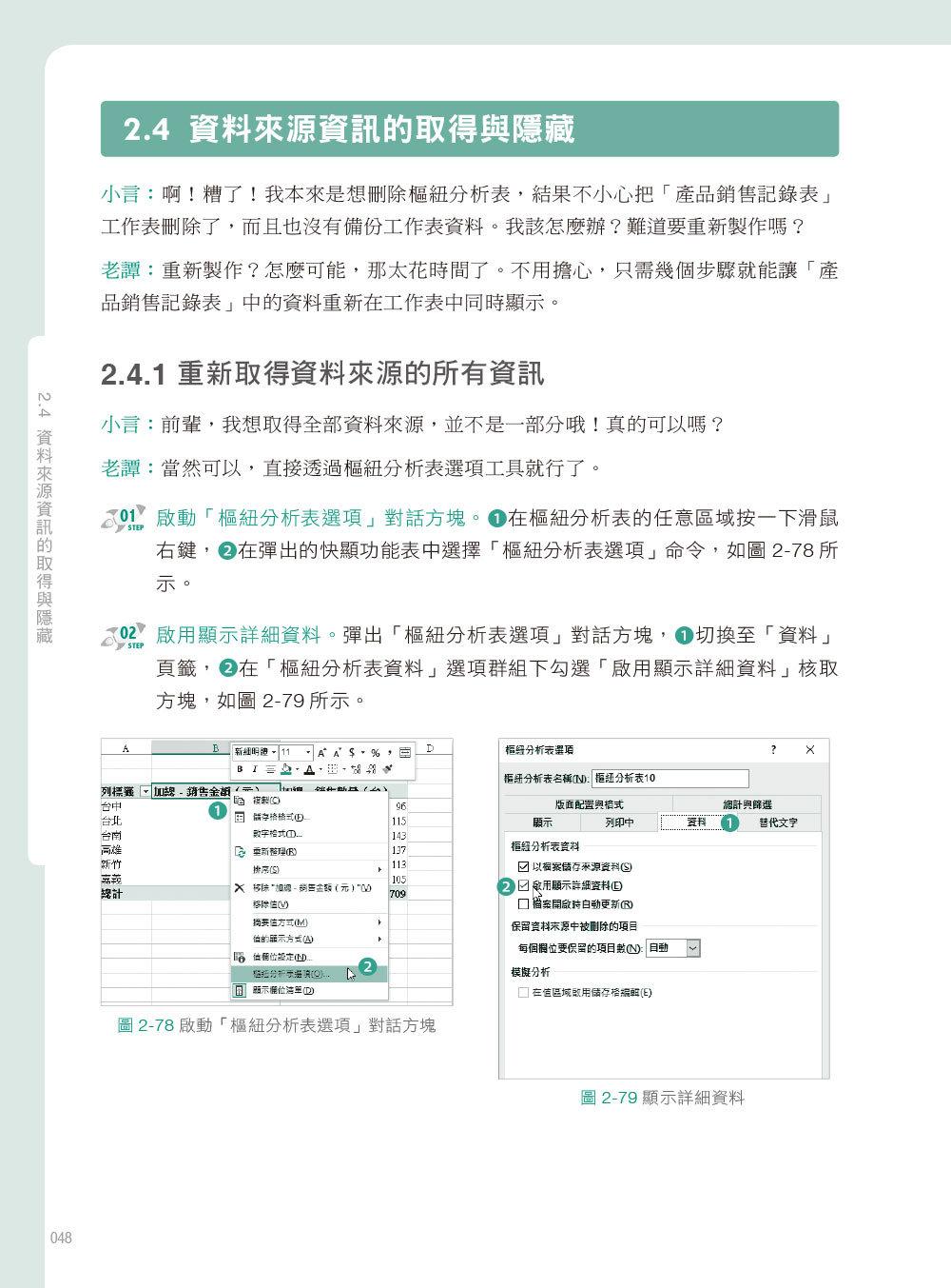 極速報表製作術 Excel 樞紐分析應用全攻略-preview-4