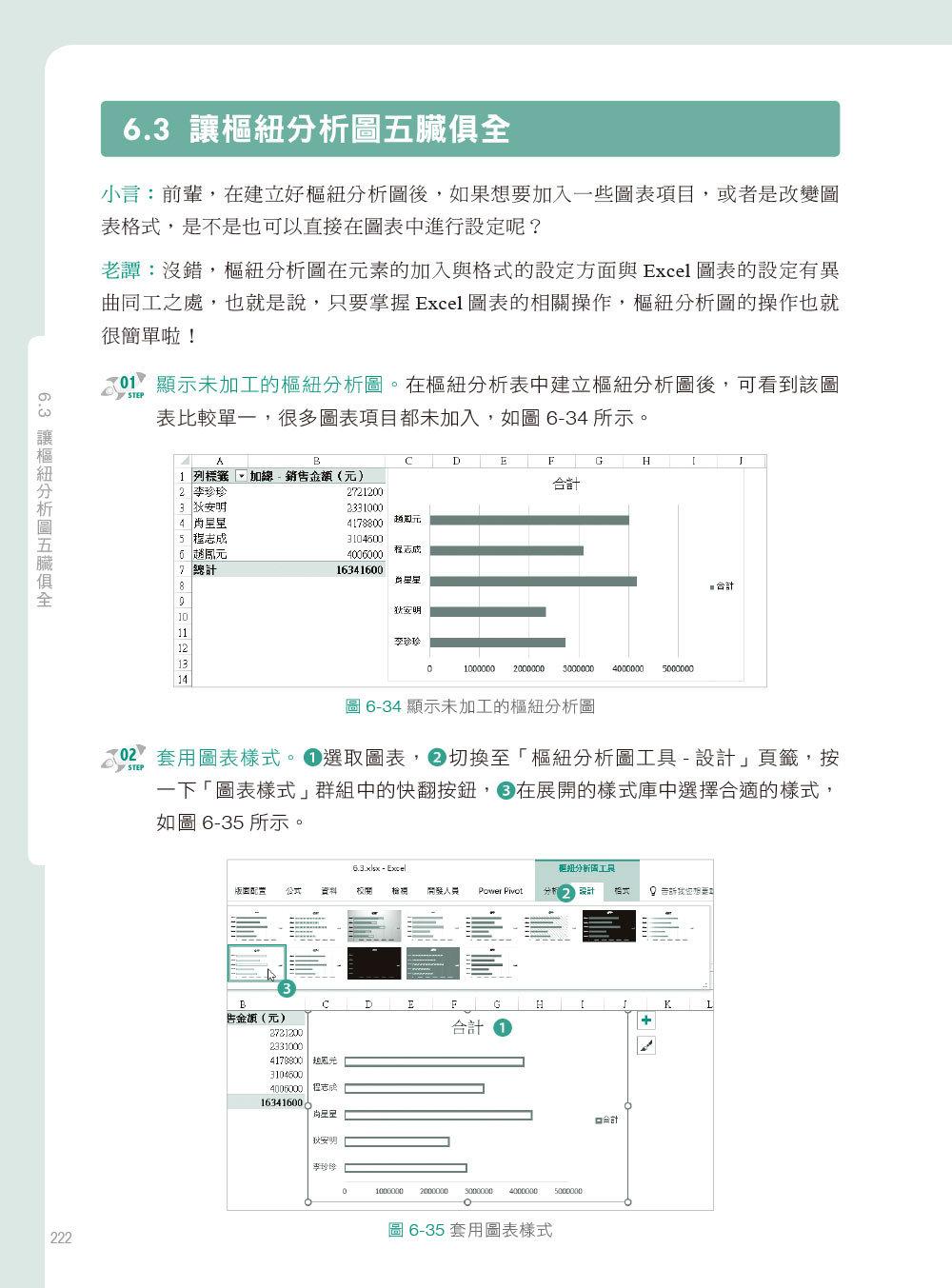 極速報表製作術 Excel 樞紐分析應用全攻略-preview-10
