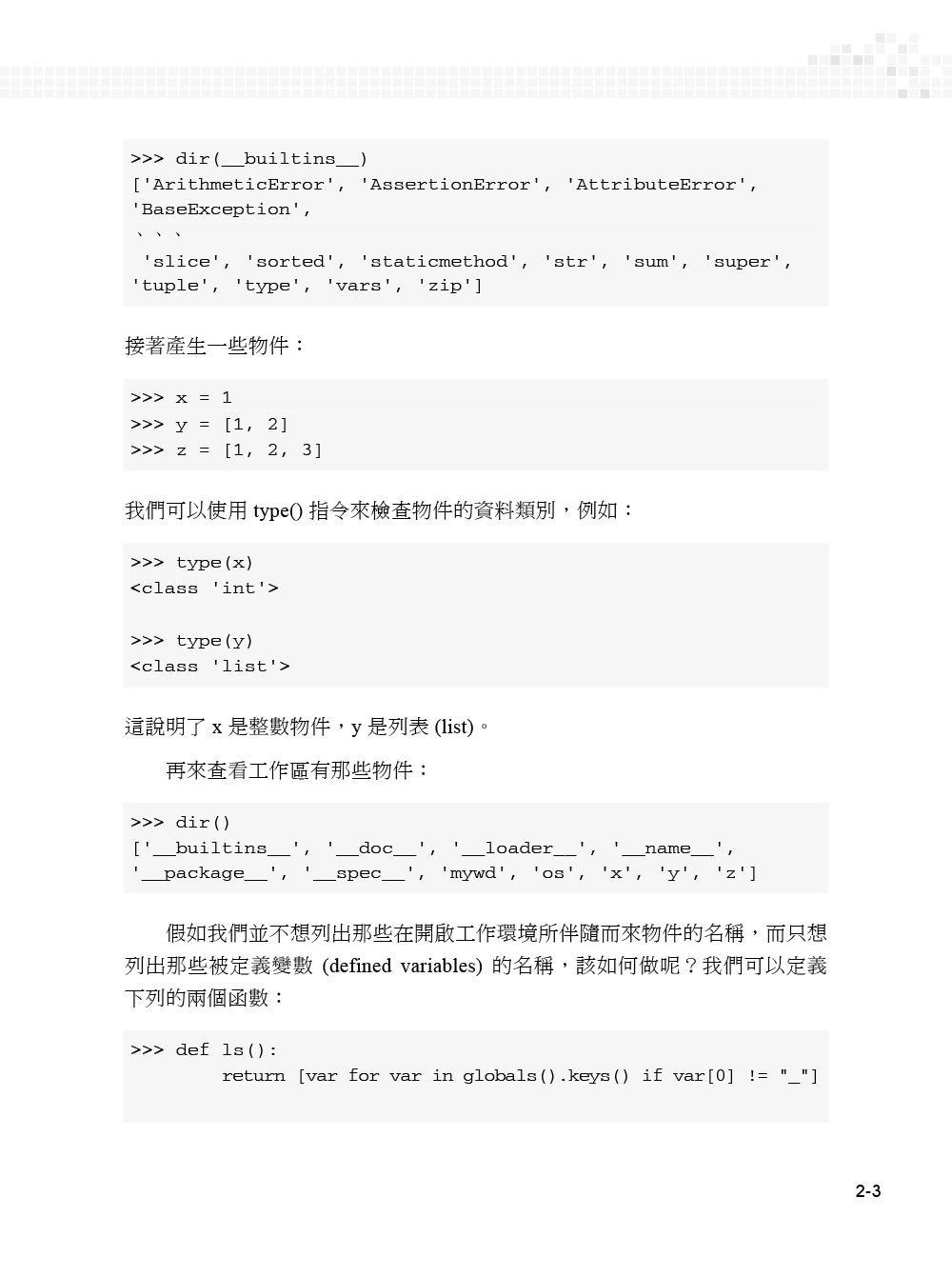 實用 Python 程式設計, 2/e-preview-3