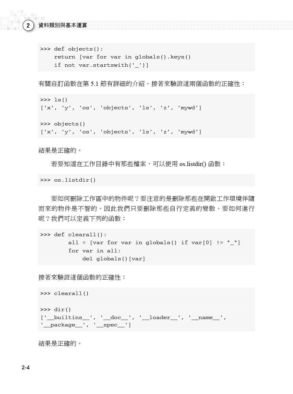 實用 Python 程式設計, 2/e-preview-4