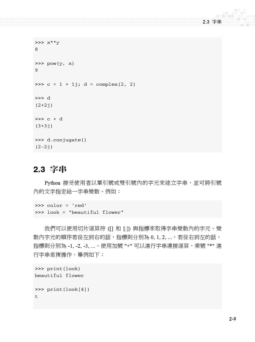 實用 Python 程式設計, 2/e-preview-9