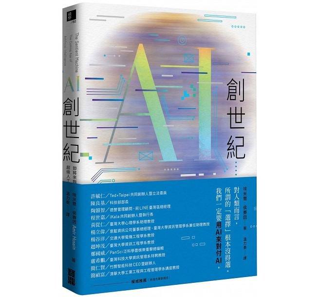 AI創世紀: 即將來臨的超級人工智慧時代-preview-1