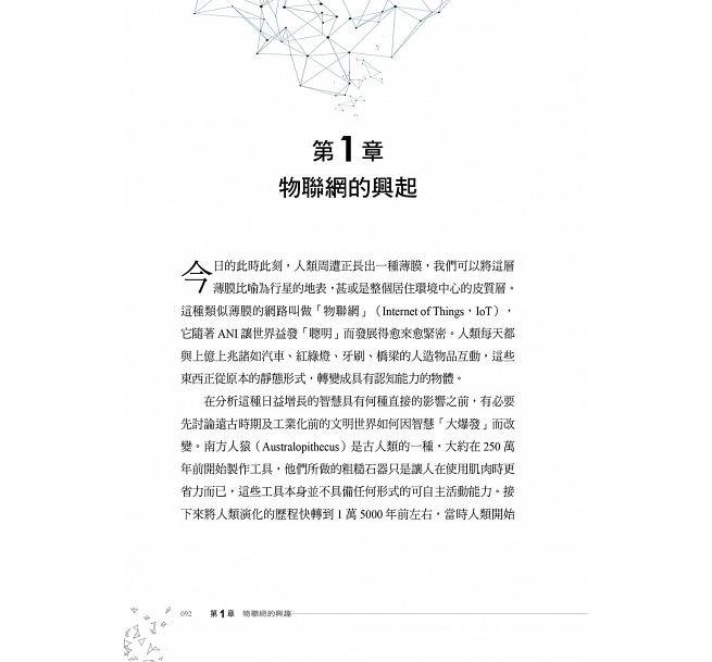 AI創世紀: 即將來臨的超級人工智慧時代-preview-13