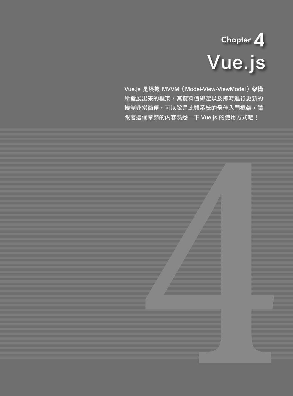 一次搞懂熱門前端框架 - React、Vue.js、Angular、Backbone.js、Aurelia-preview-2