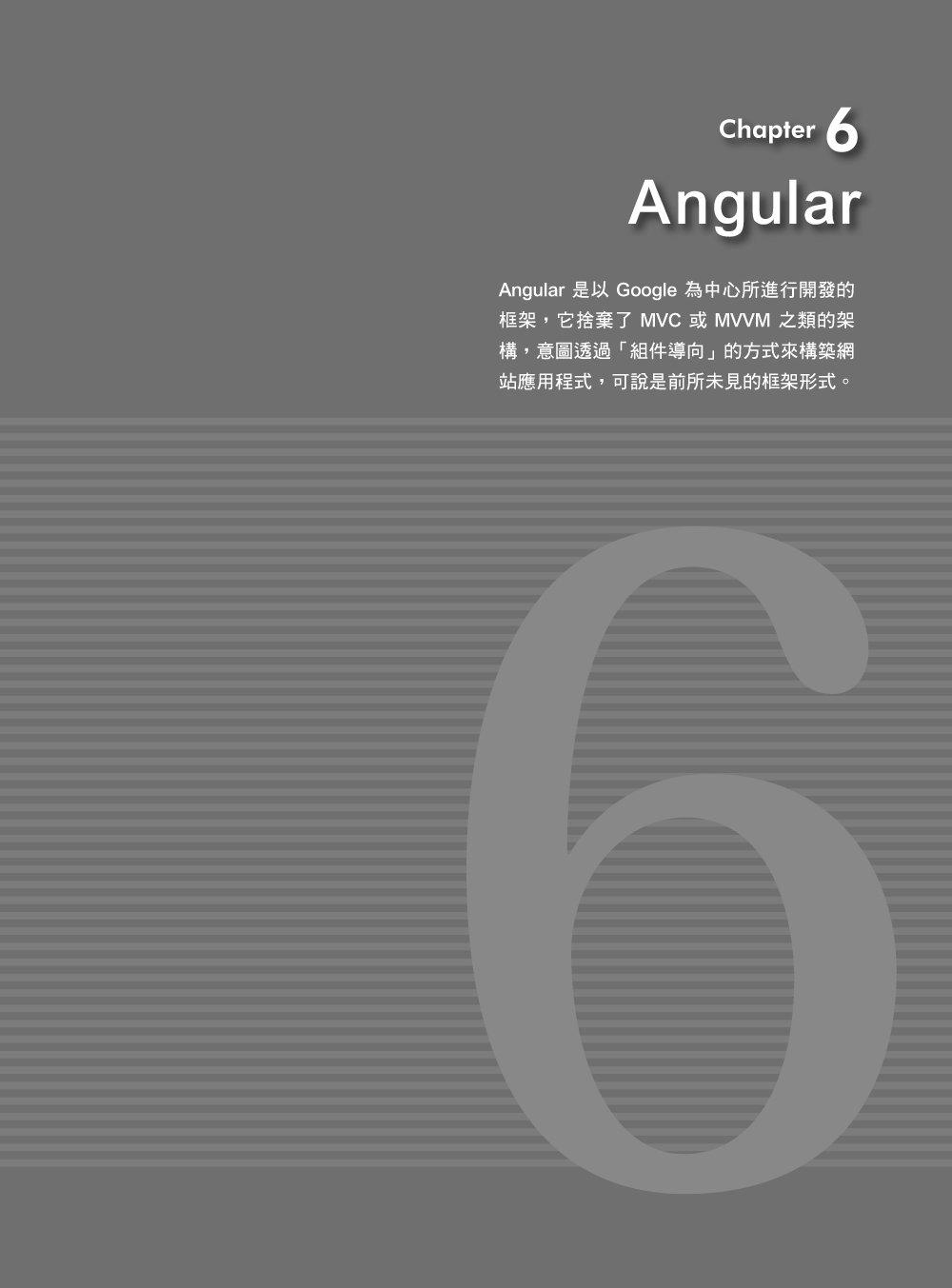 一次搞懂熱門前端框架 - React、Vue.js、Angular、Backbone.js、Aurelia-preview-5
