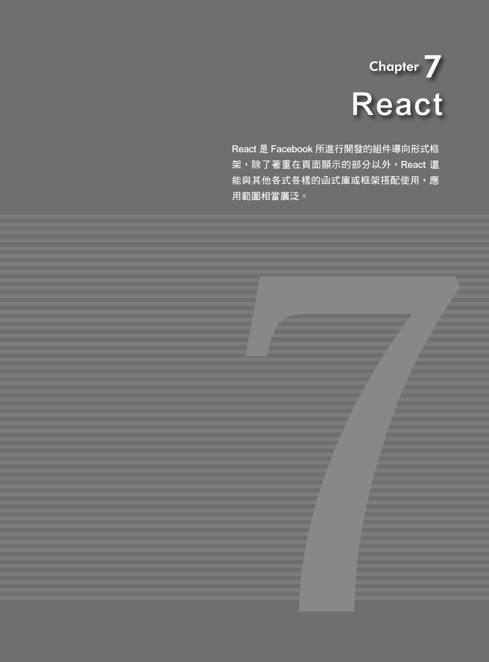一次搞懂熱門前端框架 - React、Vue.js、Angular、Backbone.js、Aurelia-preview-8